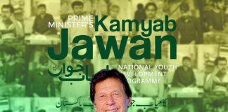 Ставка на молодежь :Премьер-министр Имран Хан запускает программу Камьяб Джаван